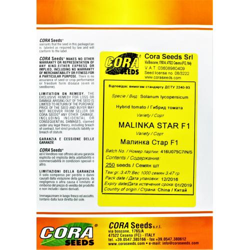 Томат МАЛИНКА СТАР F1| MALINKA STAR F1 Cora Seeds