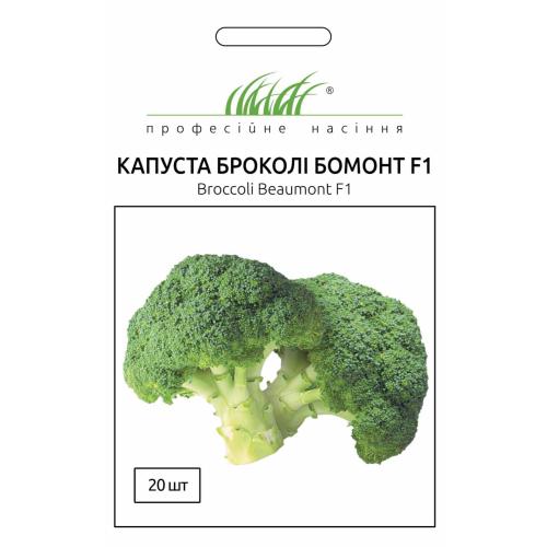 Капуста брокколи БОМОНТ F1 Професійне насіння 20 шт.