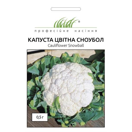 Капуста цветная СНОУ БОЛ Професійне насіння 0,5 г.