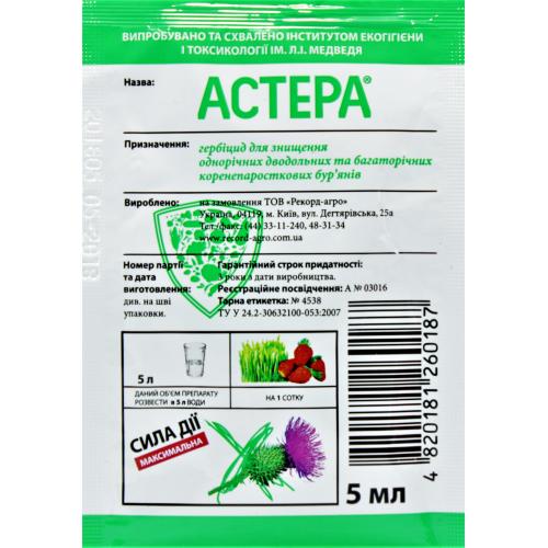 Гербицид АСТЕРА 30% в.р. Рекорд-Агро 5 мл
