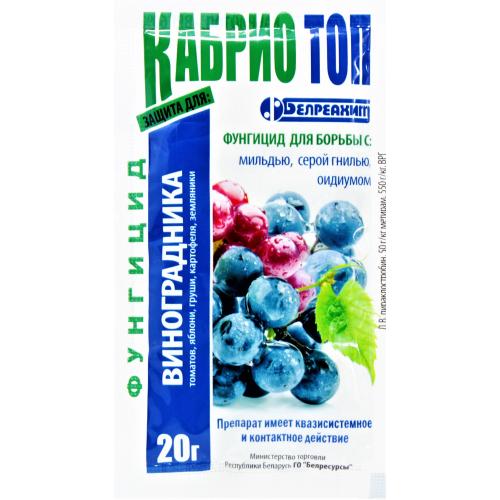 Фунгицид КАБРИО ТОП,-ВРГ 60% 20 г.