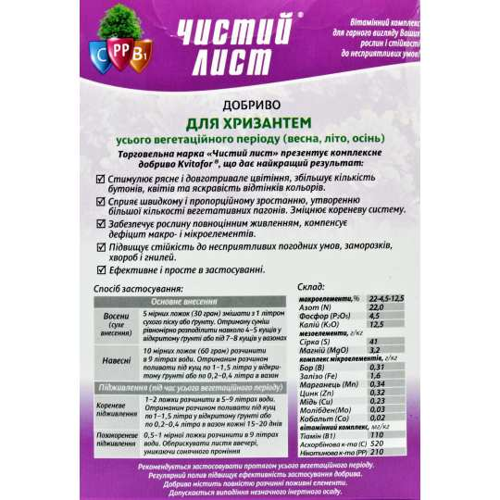 Кристаллическое минеральное удобрение ЧИСТЫЙ ЛИСТ для хризантем 300 г