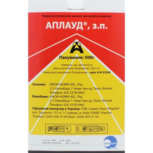 Инсектицид АПЛАУД ЗП 25% 0.5кг
