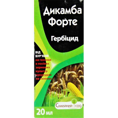 Гербецид ФЮЗИЛАД Форте Syngenta 100 мл