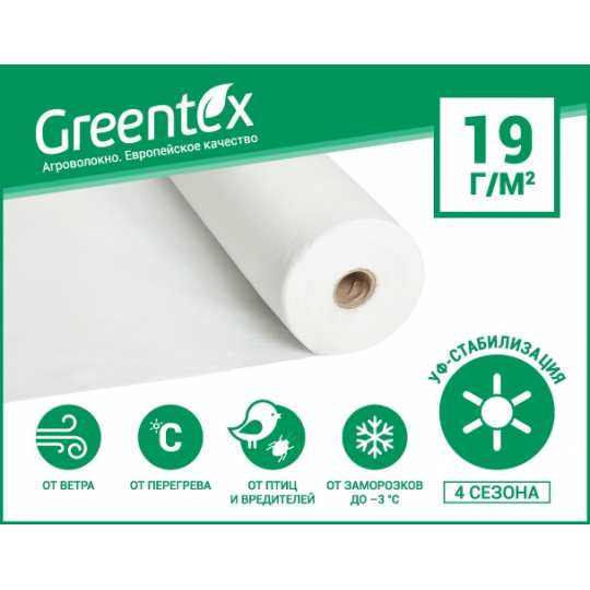 Агроволокно Greentex р-19 біле 6.35 м