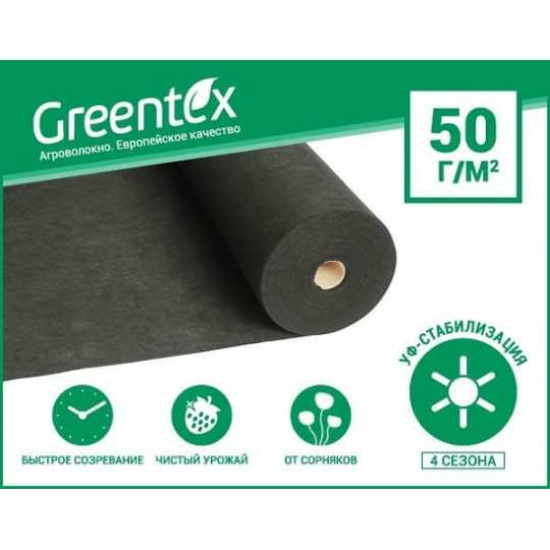 Агроволокно Greentex р-50 черное 1.60 м