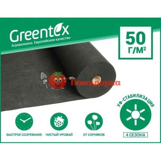 Агроволокно Greentex р-50 чорне 1.60 м