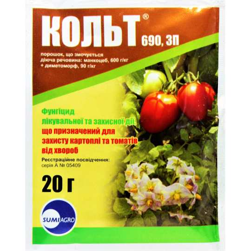 Фунгіцид Кольт 690, ЗП 20 г
