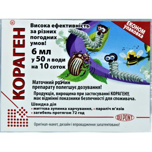 Инсектицид КОРАГЕН 200 к.с. DuPont 6 мл