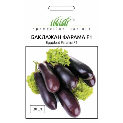 Баклажан ФАРАМА F1 Професійне насіння 30 шт.