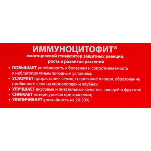 """ИММУНОЦИТОФИТ """"ГИНКГО"""" 20 шт"""