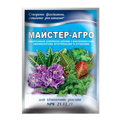 Комплексное удобрение МАСТЕР-АГРО 21.12.21. для комнатных растений Valagro