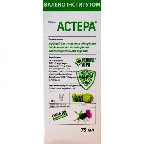 Гербицид АСТЕРА 30% в.р. Рекорд-Агро 75 мл