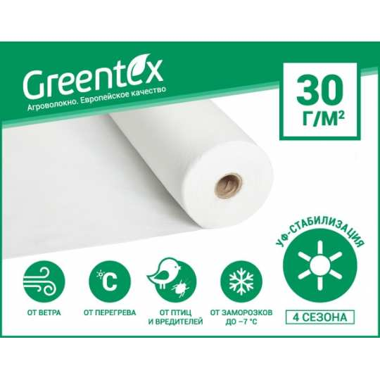 Агроволокно Greentex р-30 біле 6.35 м