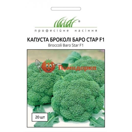 Капуста брокколи БАРО СТАР F1 Професійне насіння 20 шт.