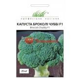 Капуста цветная ЧУББИ F1 Професійне насіння 20 шт.