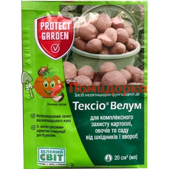 Инсекто-фунгицид ТЕКСИО ВЕЛУМ (ПРЕСТИЖ FS290 т.к.с.) Bayer 20 мл