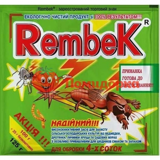 Рембек (Rembek Red) от медведки