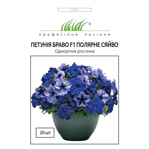 Петуния грандифлора Тритуния F1 | Petunia grandiflora Tritunia F1 Syngenta Flowers 20 шт