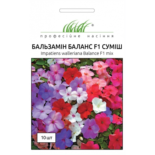 Бальзамин Баланс F1 смесь | Impatiens walleriana Balance F1 mix HEM GENETICS