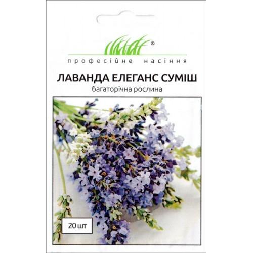 Лаванда узколистная Элеганс | Lavandula angustifolia Ellagance mixed 20 шт