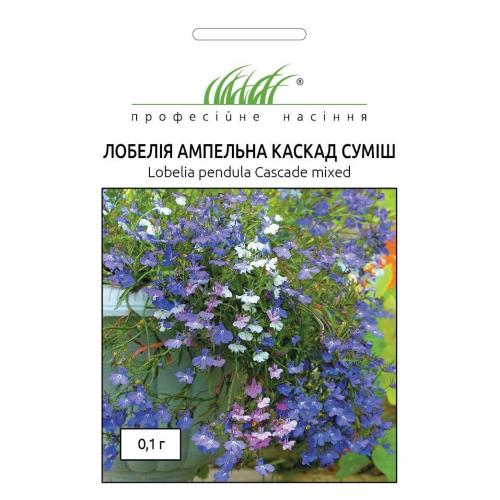 Лобелия ампельная Каскад | Lobelia pendula Cascade 0,1 г