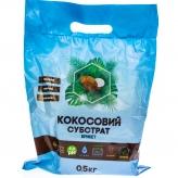 Кокосовый субстрат 0.5 кг