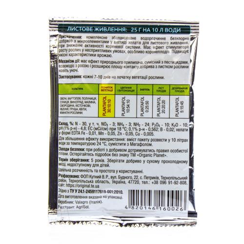 Комплексное удобрение Плантафол (PLANTAFOL) Valagro 30.10.10 ( начало вегетации) 25 г Organic Planet