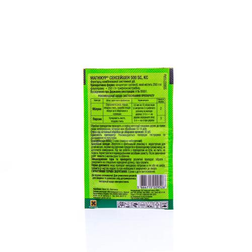 Фунгицид Магникур Сенсейшн 500 SC к.с. Bayer 3,5мл.
