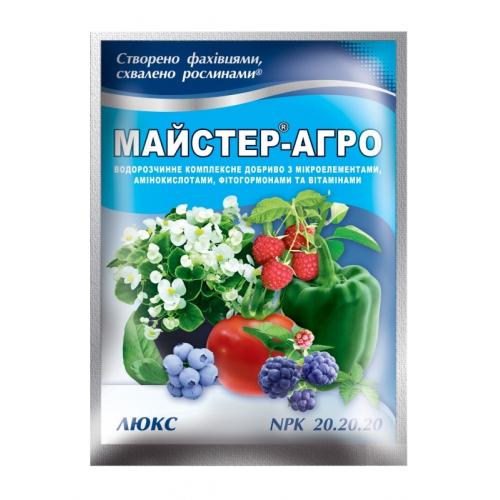 Комплексное минеральное удобрение Master (Мастер) NPK 20.20.20 Универсальное Valagro