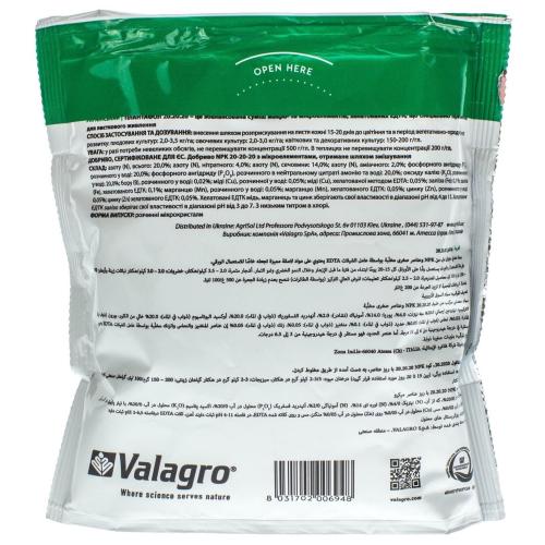 Комплексное удобрение ПЛАНТАФОЛ (PLANTAFOL) NPK 20.20.20. (рост плодов) Valagro 1 кг