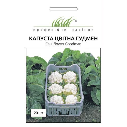 Капуста цветная ГУДМЕН F1  Професійне насіння 20 шт.