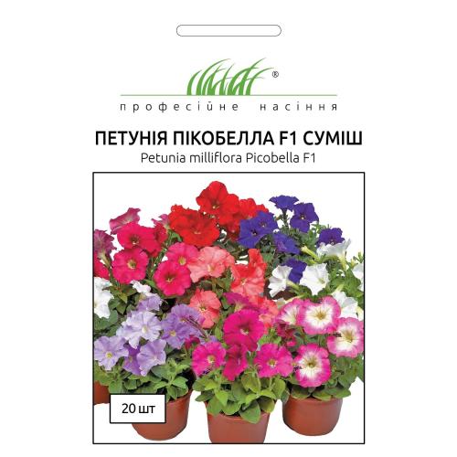 Петуния multiflora ПИКОБЕЛЛА F1 mix 20 шт