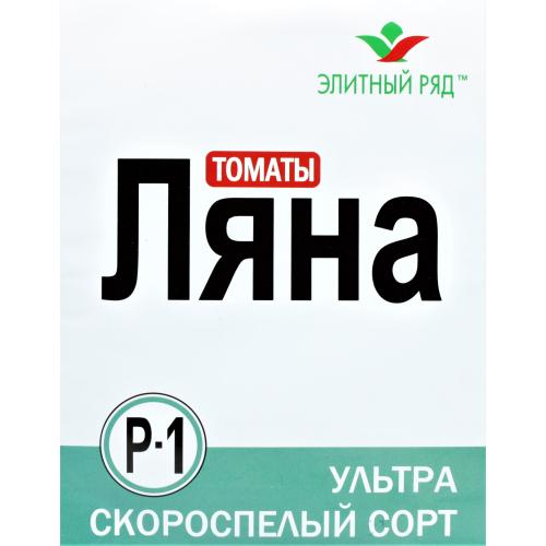 Томат ЛЯНА Элитный ряд 1 г