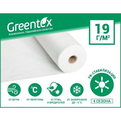 Агроволокно Greentex р-19 белое 6.35 м x 100 м