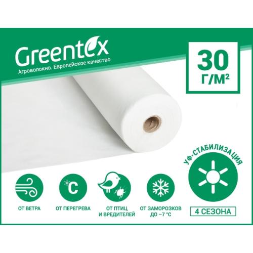 Агроволокно Greentex р-30 белое 3.2 м x 100 м