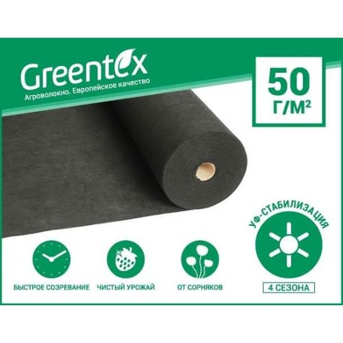 Агроволокно Greentex р-50 черное 1.60 м x 100 м