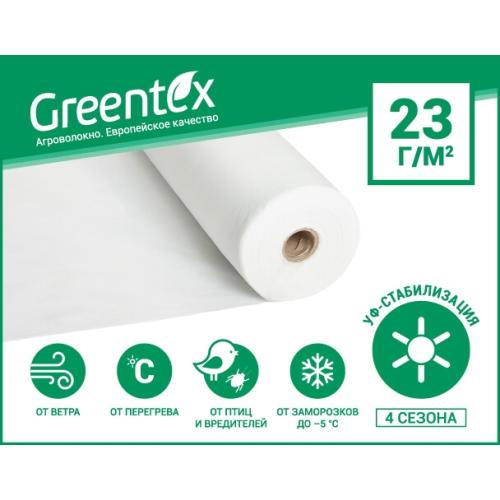 Агроволокно Greentex р-23 белое 4.2 м x 100 м